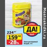 Да! Акции - Какао растворимый Nesquik