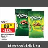 Да! Акции - Ядра орехов жареные Ritmix  Фундук/ Миндаль