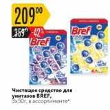 Скидка: Чистящее средство для унитазов BREF