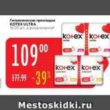 Скидка: Гигиенические прокладки KOTEX