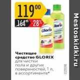 Карусель Акции - Чистящее средство Glorix