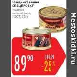 Магазин:Карусель,Скидка:Говядина/Свинина СПЕЦПРОЕКТ