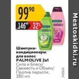 Шампуни кондиционеры для волос PALMOLIVE 2в1, Объем: 380 мл