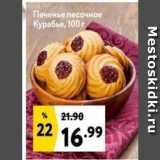 Магазин:Окей,Скидка:Печенье песочное Курабье, 100 г