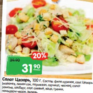 Салат цезарь соус с майонезом