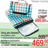 Плед для пикника  130х150 см