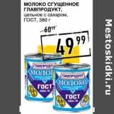 Лента супермаркет Акции - Молоко сгущенное Главпродукт