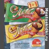 Мороженое Ля Фам Варенка, Крем-брюле, в шоколадной глазури