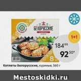 Скидка: Котлеты Белорусские, куриные