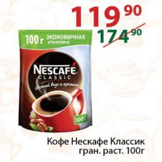 Акция - Кофе Нескафе Классик гран. раст.