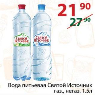 Акция - Вода питьевая Святой Источник газ., негаз.