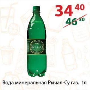 Акция - Вода минеральная Рычал-Су газ.