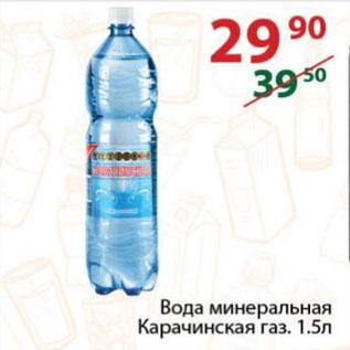 Акция - Вода минеральная Карачинская газ.