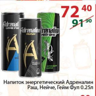 Акция - Напиток энергетический Адреналин Раш, Нейче, Гейм Фул