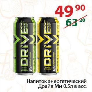 Акция - Напиток энергетический Драйв Ми