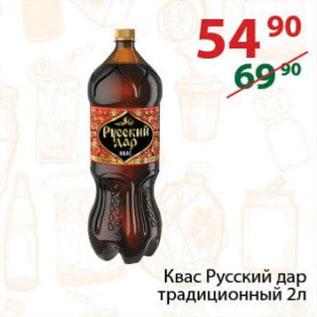 Акция - Квас Русский дар традиционный