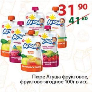 Акция - Пюре Агуша фруктовое, фруктово-ягодное