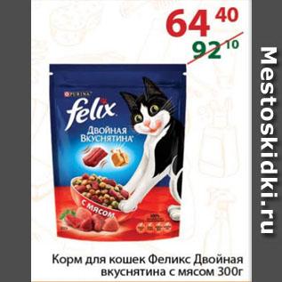 Акция - Корм для кошек Феликс Двойная вкуснятина с мясом