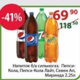 Скидка: Напиток б/а сильногаз. Пепси-Кола, Пепси-Кола Лайт, Севен Ап, Миринда