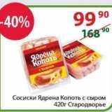 Полушка Акции - Сосиски Ядрена Копоть с сыром   Стародворье