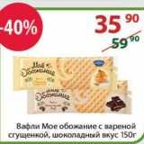 Полушка Акции - Вафли Мое обожание с вареной сгущенкой, шоколадный вкус