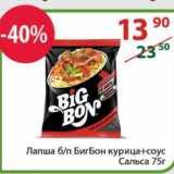 Магазин:Полушка,Скидка:Лапша б/п БигБон курица+соус  Сальса