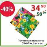 Полушка Акции - Полотенце вафельное 35x60см