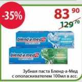 Полушка Акции - Зубная паста Бленд-а-Мед с ополаскивателем