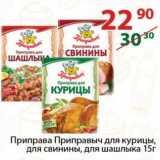 Магазин:Полушка,Скидка:Приправа Приправыч для курицы, для свинины, для шашлыка