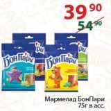 Магазин:Полушка,Скидка:Мармелад БонПари