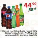 Полушка Акции - Напиток газ. Пепси-Кола, Пепси-Кола Вайлд Черри, Севен Ап, Миринда Апельсин 0.6л, Маунтин Дью 0.5л