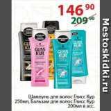 Полушка Акции - Шампунь для волос Глисс Кур 250мл, Бальзам для волос Глисс Кур  200мл