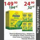 Магазин:Полушка,Скидка:Электрофумигатор + жидкость от комаров 30мл; Репелленты пластины от комаров 10шт Пикник Фемили