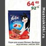 Магазин:Полушка,Скидка:Корм для кошек Феликс Двойная вкуснятина с мясом