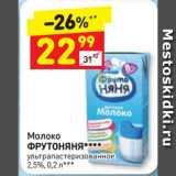 Скидка: Молоко ФРУТОНЯНЯ  ультрапастеризованное 2,5%