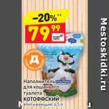 Скидка: Наполнитель для кошачьего туалета КОТОФФСКИЙ впитывающий