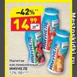 Скидка: Напиток кисломолочный ИМУНЕЛЕ 1,2%