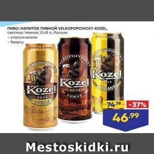 Акция - Напиток пивной VELKOPOPOVICKY KOZEL
