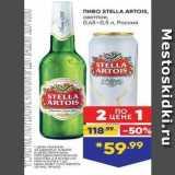 Скидка: Пиво STELLA ARTOIS