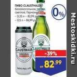 Скидка: Пиво CLAUSTHALERS
