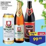 Скидка: Пиво SPATEN MUNCHEN