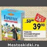Геркулес Русский ПРОДУКТ, Вес: 500 г