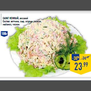 салат будапештский рецепт с гипермаркета окей