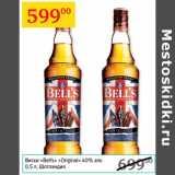 Виски Bell`s Original  40% Шотландия