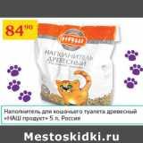 Наполнитель для кошачьего туалета Наш продукт