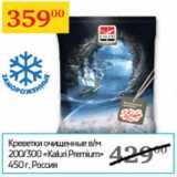 Креветки kaluri premium 200/300
