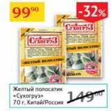 Желтый полосатик Сухогруз Китай /Россия