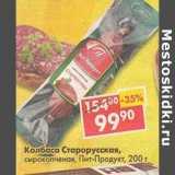Колбаса Старорусская сырокопченая Пит-Продукт