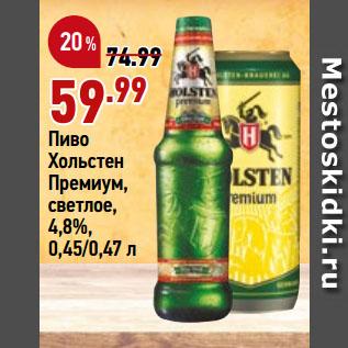 Акция - Пиво Хольстен Премиум, светлое, 4,8%