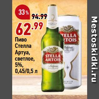 Акция - Пиво Стелла Артуа, светлое, 5%